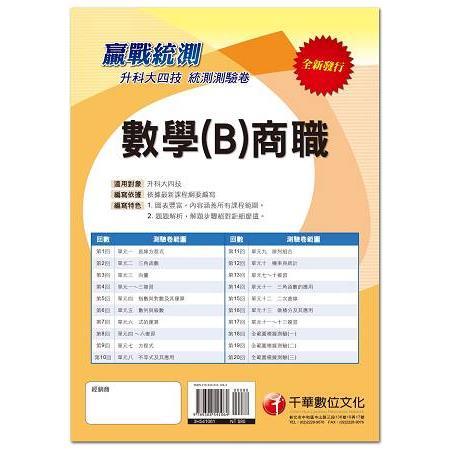 升科大四技數學(B)商職測驗卷