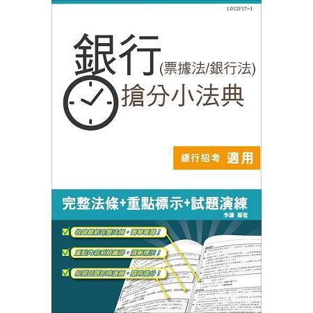 【106年最新版】銀行(票據法+銀行法)搶分小法典(重點標示+精選試題)