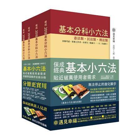 基本分科小六法-48版-2017法律工具書系列
