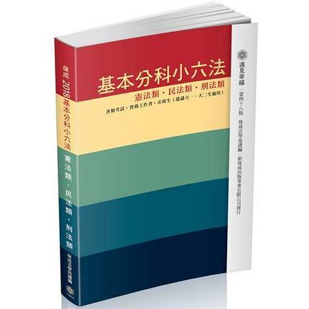 基本分科小六法-憲/民/刑-48版-2017法律工具書