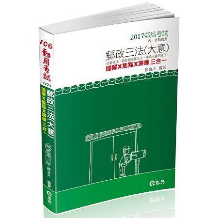 郵政三法三合一(郵政考試專用)