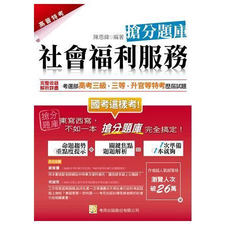 社會福利服務 搶分題庫 (五版)