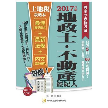 土地稅攻略本(八版)