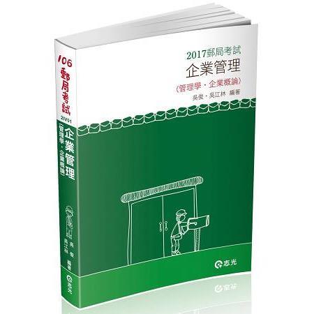 企業管理(管理學。企業概論)(郵局考試內勤考試專用)