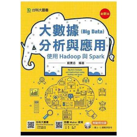 大數據(Big Data)分析與應用:使用Hadoop與Spark=Big Data Analysis and Applications-using Hadoop and Spark