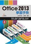 Office 2013學習手冊(第二版)(附範例光碟)