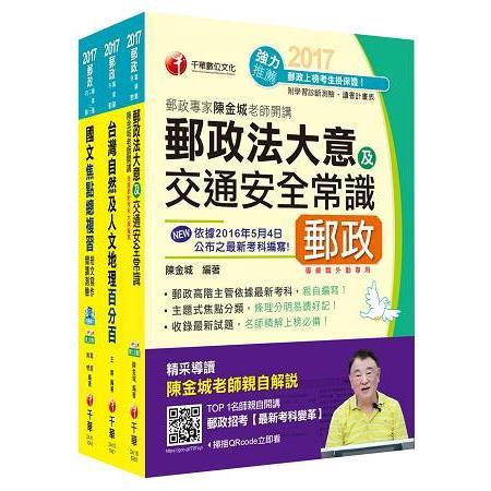 [2017年1月最新考科]中華郵政(郵局)招考《外勤人員:郵遞業務、運輸業務(專業職二)》課文版套