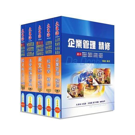 中油/台電/台水/台糖/漢翔聯招(企管組) 全科目套書