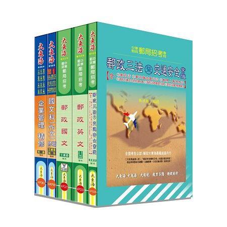 中華郵政(專業職二-內勤) 全科目套書