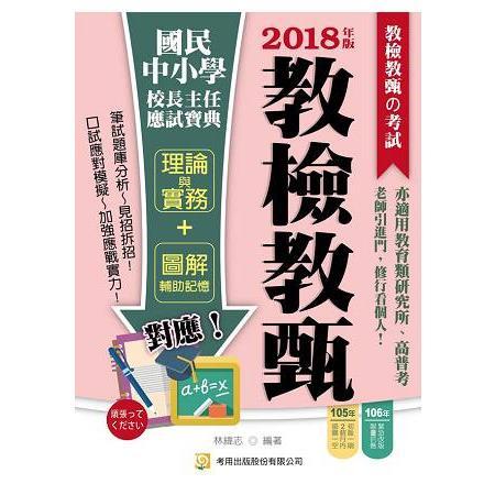 國民中小學校長主任應試寶典(教檢教甄)(二版)