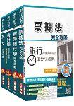 106年臺灣中小企業銀行 一般行員 套書