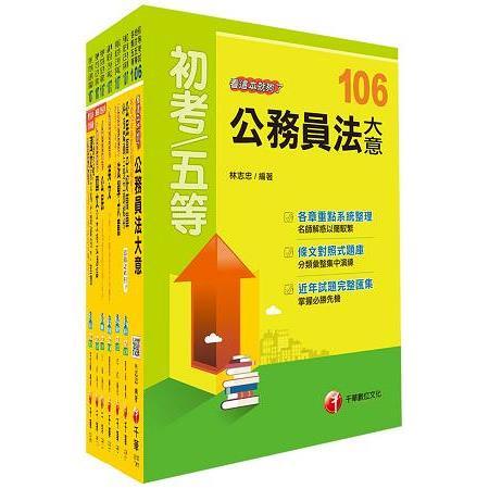107年初等考試.地方五等【廉政】課文版全套