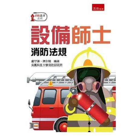 設備師士 —消防法規