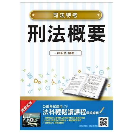 【106年最新版】刑法概要(司法特考適用)(贈法科輕鬆讀雲端課程)