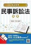 【全新改版】民事訴訟法概要(司法特考適用)(贈作文/公文寫作高分速成包)