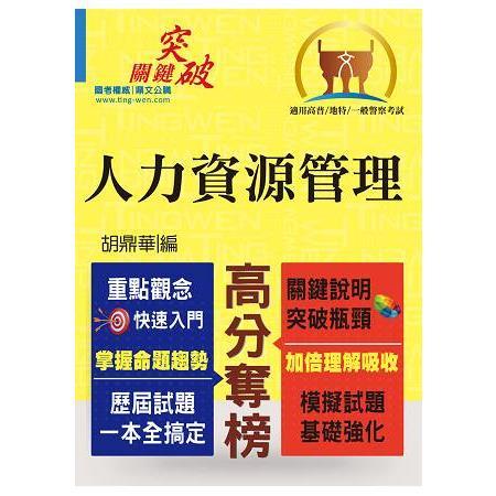 高普特考/一般警察【人力資源管理】(重點整理‧快速學習)