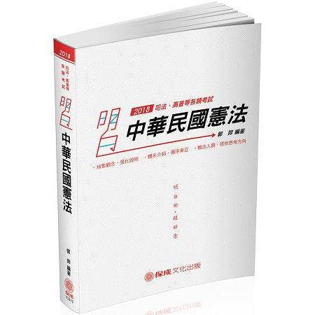明白 中華民國憲法-2018司法特考.高普特考<保成>