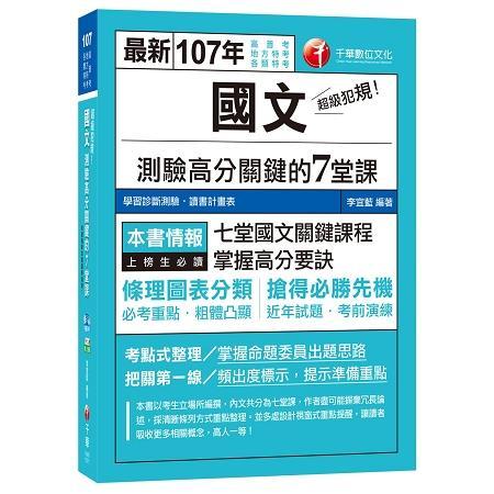 國文測驗高分關鍵的七堂課[高普考、地方特考、各類特考]