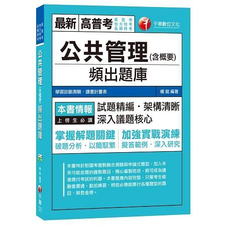 公共管理(含概要)頻出題庫[高普考、地方特考、各類特考]