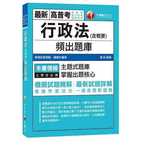 行政法(含概要)頻出題庫[高普考、地方特考、各類特考]