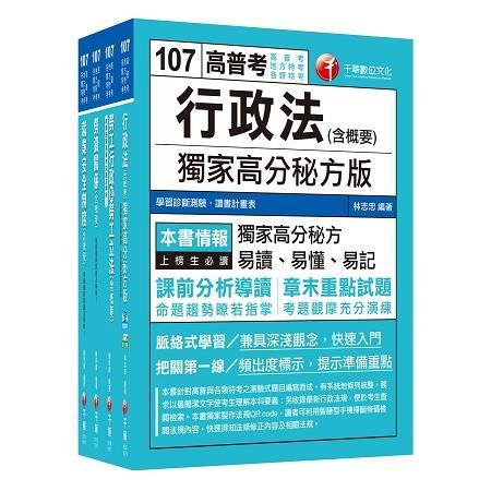 107年《勞工行政科》普考/地方四等專業科目套書