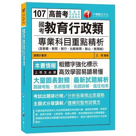 國考教育行政類專業科目重點精析(含教概、教哲、教行、比較教育、教心、教測統)[高普考、地方特考、各
