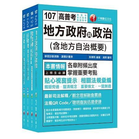 107年《一般民政科》普考/地方四等專業科目套書
