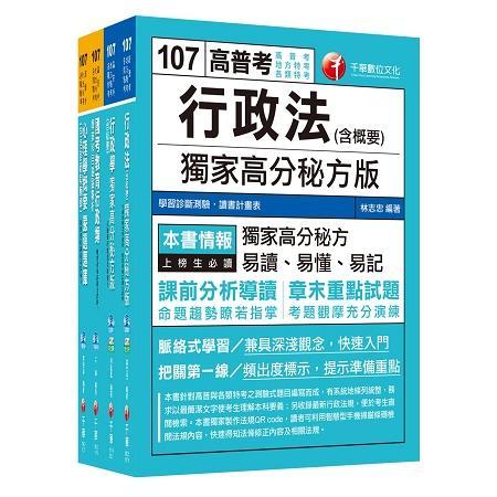 107年《人事行政科》普考/地方四等專業科目套書