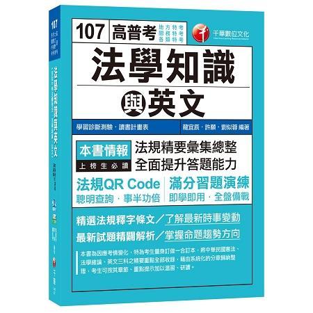 高普考法學知識與英文(包括中華民國憲法、法學緒論、英文)[地方特考、關務特考、各類特考]