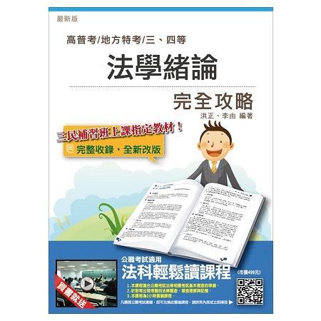 【107年最新版】法學緒論完全攻略(高普考、各類三四等特考適用)