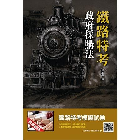 【2018年最新版】政府採購法(鐵路特考適用)(贈鐵路特考模擬試卷)