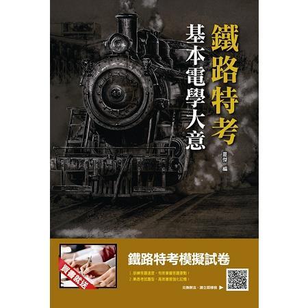基本電學大意(鐵路特考適用)(贈鐵路特考模擬試卷)