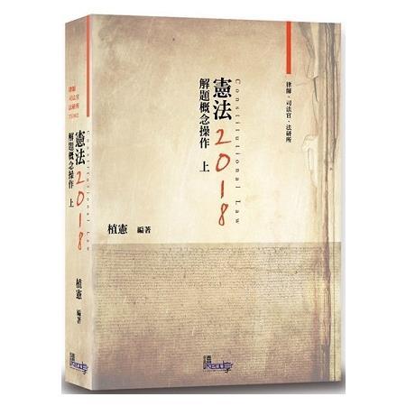 憲法解題概念操作(上)(10版)