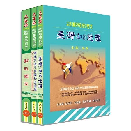 中華郵政(專業職二-外勤) 全科目套書