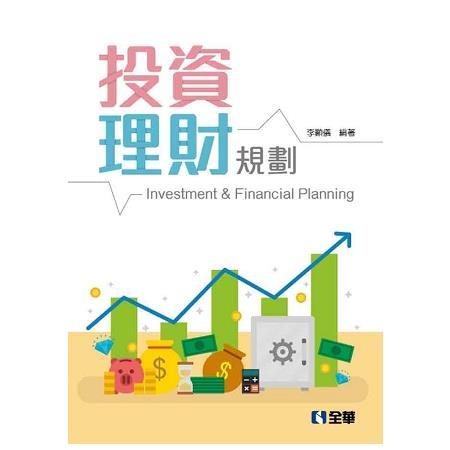 投資理財規劃
