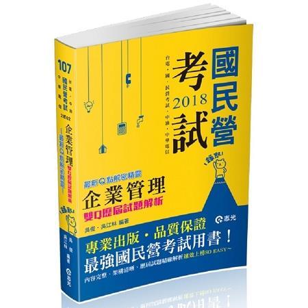 企業管理:雙Q歷屆試題解析 最新Q點解密精靈(台電新進僱員、國民營考試適用)