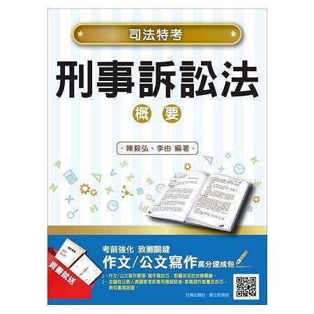 【2018年最新版】刑事訴訟法概要(司法特考適用)