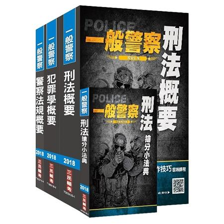 【2018年最新版】一般警察特考[行政警察][專業科目]套書
