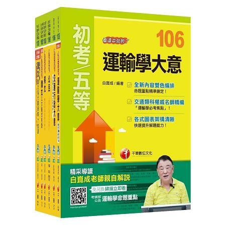 108年【交通行政】初等考試.地方五等課文版全套