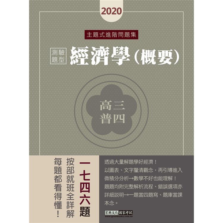 【解題學經濟】高普考/三四等特考適用:經濟學(測驗題型) 主題式進階問題集