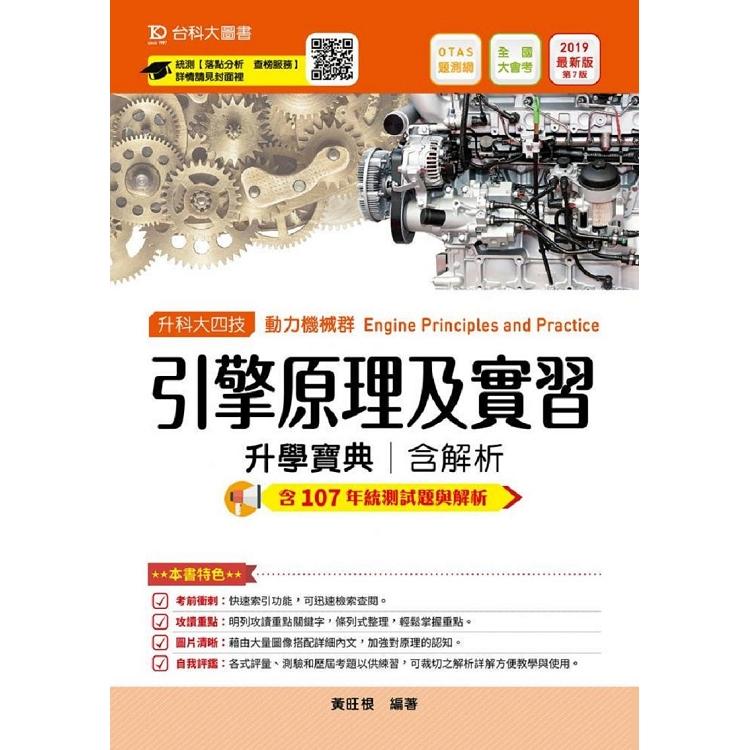 引擎原理及實習升學寶典2019年版(動力機械群)升科大四技(附贈OTAS題測系統)