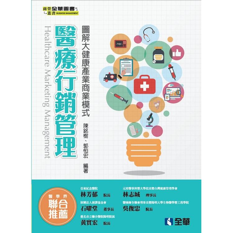 醫療行銷管理-圖解大健康產業商業模式