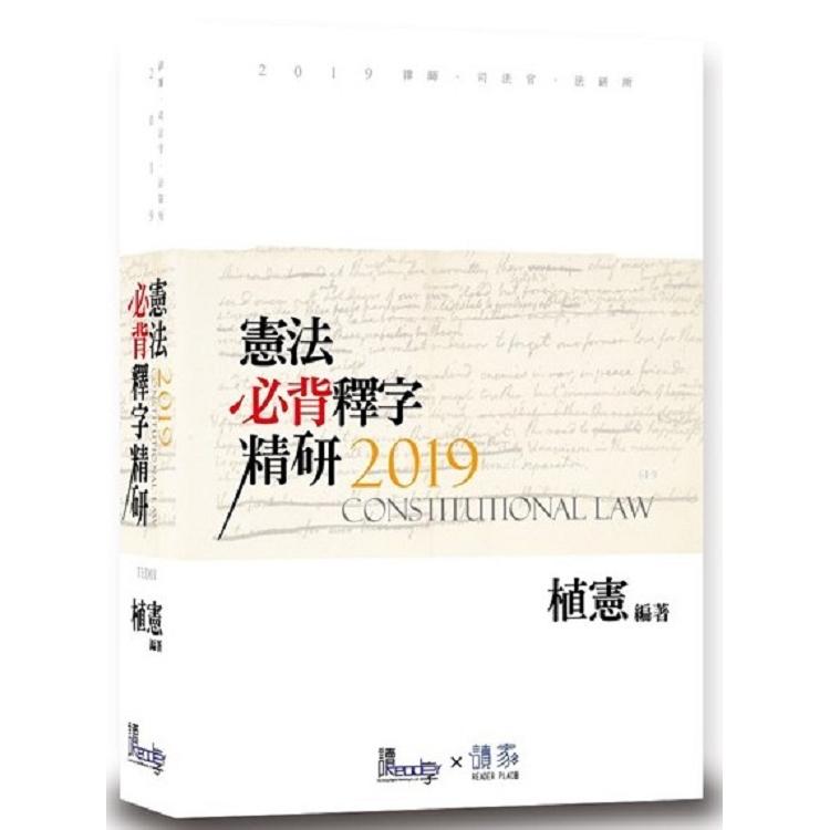 憲法必背釋字精研(12版)