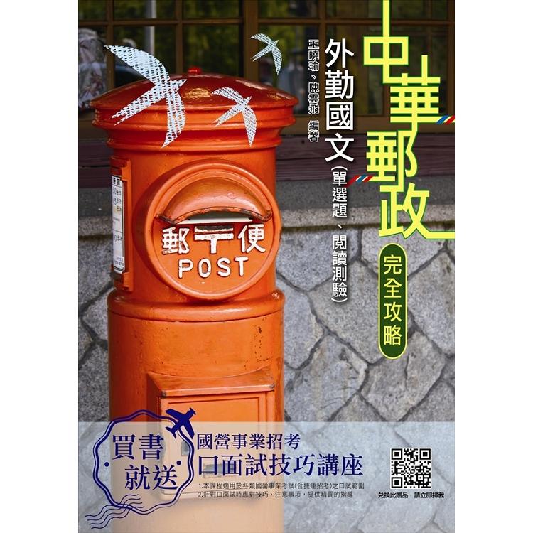 【2019全新版】國文(單選題、閱讀測驗)(中華郵政(郵局)外勤)