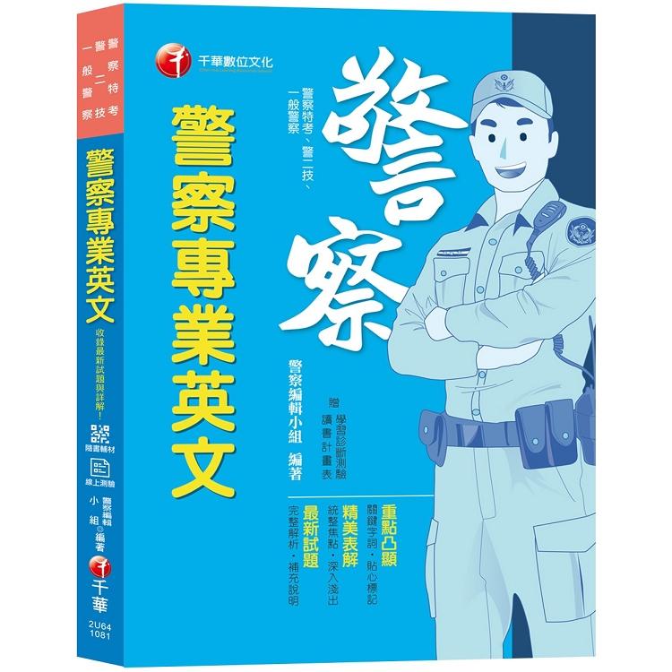 【最專業的警察英文教戰守則】警察專業英文 [一般警察/警察特考/警二技][贈輔助教材]