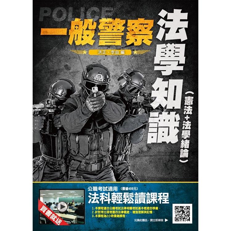 2019年法學知識(憲法+法學緒論)(一般警察考試適用)