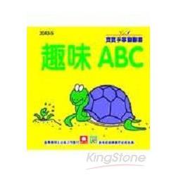 寶寶手掌翻翻書-趣味ABC