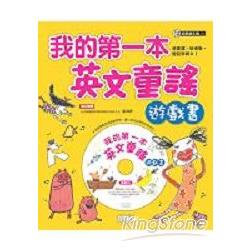 我的第一本英文童謠遊戲書(附CD)