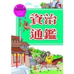 中國經典故事-資治通鑑