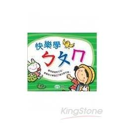快樂學ㄅㄆㄇ(CD1片、歌詞1張)